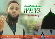 Madine Ki Hasrat