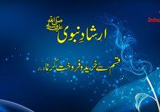 Hadees e Nabavi (S.A.W) | Qasam Se Khareed-o Firokht Karna