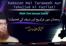 Mufti Taqi Usmani | Ramzan Mai Taraweeh Aur Tahajjud Ki Fazilat
