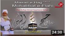 Masail e Hajj Mohabbat e Elahi | Peer Zulfiqar Ahmed Naqshbandi Sahab