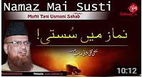 Mufti Taqi Usmani | Namaz Mai Susti
