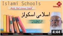 Mufti Rafi Usmani | Islami School