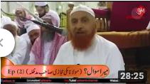 Mera Sawal (Ep 2) | Molana Makki Hijazi Sahab zaitoon tv