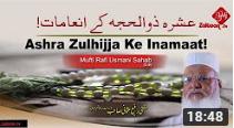 Mufti Rafi Usmani | Ashra Zulhijja Ke Inamaat