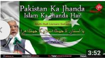 Mufti Rafi Usmani | Pakistan Ka Jhanda Islam Ka Jhanda Hai