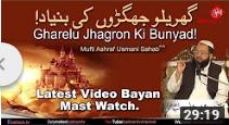 Gharelu Jhagron Ki Bunyad | Mufti Zubair Ashraf Usmani Sahab zaitoon tv