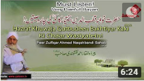 Hazrat Khuwaja Qutubudeen Bakhtiyar Kaki (R A) Ki Chaar Wasiyatein | Peer Zulfiqar Ahmed Naqshbandi