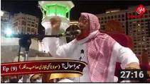 Mera Sawal (Ep 9) | Molana Makki Al Hijazi Sahab zaitoon tv