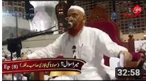 Mera Sawal (Ep 8) | Molana Makki Al Hijazi Sahab zaitoon tv