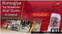 Mufti Rafi Usmani | Rohingiya Ke Musalman Aur Zulm Ki Inteha