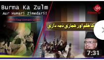 Mufti Tqai Usmani | Burma Ka Zulm Aur Humari Zimedari