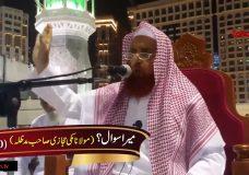 Mera Sawal (Ep 10) | Molana Makki Al Hijazi Sahab zaitoon tv