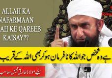 Molana Tariq Jameel | Allah Ka Na-Farmaan Allah Ke Qareeb Kaisay?
