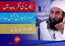Molana Tariq Jameel | September 2017 bayan