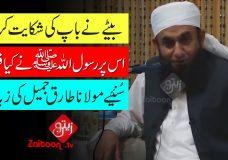 Molana Tariq Jameel | Baitay Ne Baap Ki Shikayat Kar Di