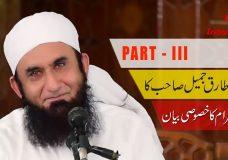 Molana Tariq Jameel | Moharram-ul-Haram ka Khaas Bayan | Part – III