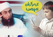 Molana Tariq Jameel | Main Mobile Phone Banna Chahta Hoon