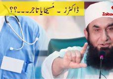 Molana Tariq Jameel | Doctors – Maseeha Ya Tajir…??