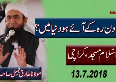 Molana Tariq Jameel | Kitne Din Reh Ke Aye Ho Duniya Mein? | How many days did you spend in the world?