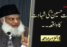 Dr. Israr Ahmed | Hazrat Hussain (R.A) Ki Shahadat Ka Waqiya