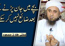 Mufti Tariq Masood   Bachay mein Jaan Parrnay ke baad Zayaa Nahi Karsakte