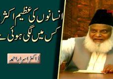Dr. Israr Ahmed | Insaanon ki Azeem Aksariyat Kis Mein Lagi Hui Hai? | Who is the Great Majority of Humans Engaged in?