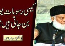 Dr. Israr Ahmed | Kaisi Rasoomaat Bojh ban jati hain? | What kind of Rituals become Burdensome?