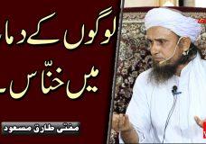 Mufti Tariq Masood   Logon ke Dimaagh mein Khannaas