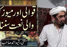 Qawali aur Music wali Naat Sunna | Listening to Qawali and Music like Naat