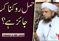 Mufti Tariq Masood | Hamal Rokna kab Jaiz hai? | When is it Permissible to Stop Pregnancy?