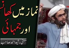Namaz mein Khaansi aur Jamhaayi | Cough and Yawning during Prayer