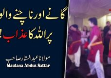 Gaanay aur Naachnay walon par Allah ka AZAAB! | God's Torment on Singing and Dancing!