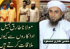Mufti Tariq Masood | Maulana Tariq Jameel Adakaaron se kyun mulaqaat kartay hain?