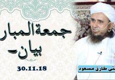 Mufti Tariq Masood | Latest Friday Bayan (30.11.18)