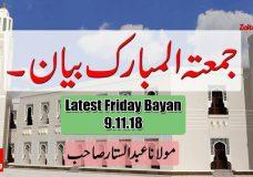 Latest Friday Bayan (9.11.18)