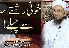 Mufti Tariq Masood | Khooni Rishtay sab se pehlay! | Blood Relationships are first!