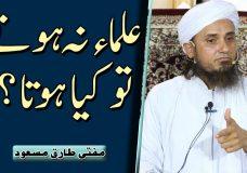 Mufti Tariq Masood | Ulma na hotay to kia hota? | What if the Scholars were not Exist?
