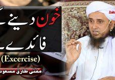 Mufti Tariq Masood | Khoon denay ke Faiday | Blood Donation Benefits | Exercise