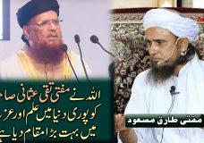 Allah ne Mufti Taqi Usmani Sahab ko poori dunya mein Ilm aur Izzat mein bohat bara muqaam dia hai!